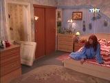 Счастливы вместе ( 4 сезон) - 285 серия